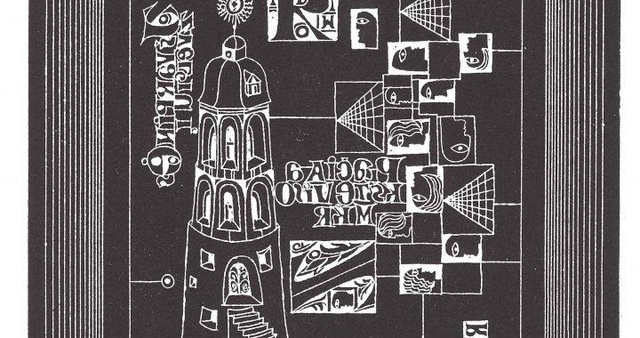 """Vlado Žiliaus iliustracija A. Baltakio poezijos rinktinei """"Keliaujantis kalnas""""."""
