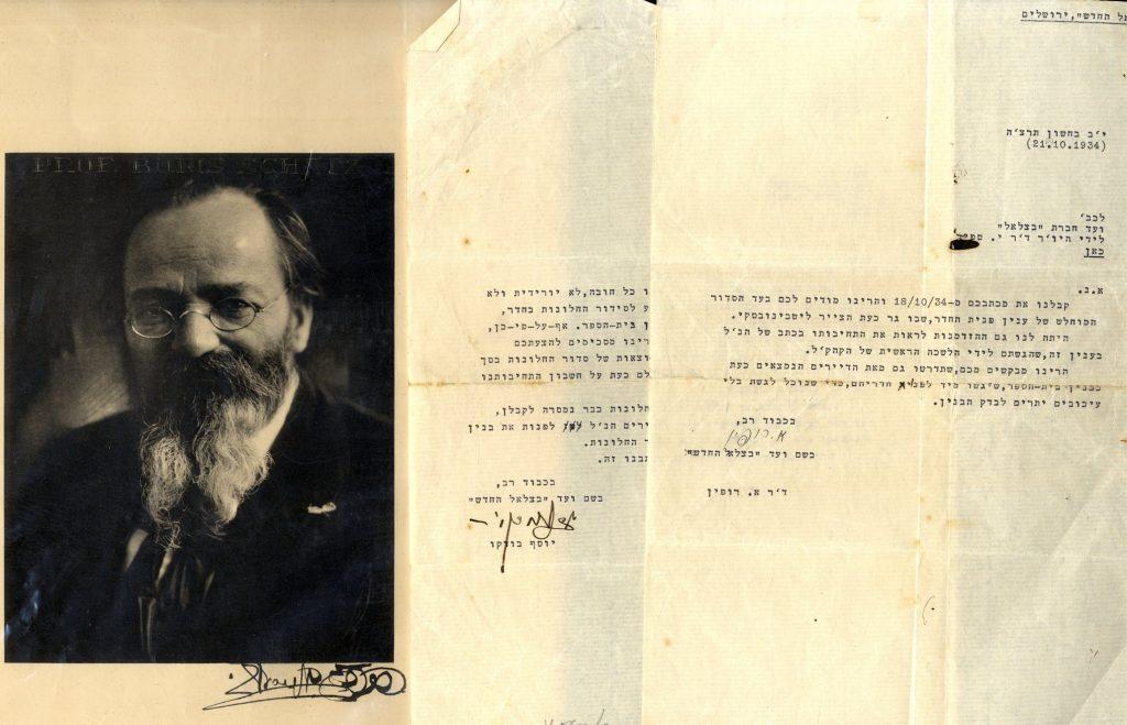 Boriso Šatzo laiškas.
